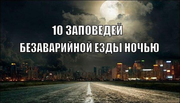 Десять заповедей ночной езды