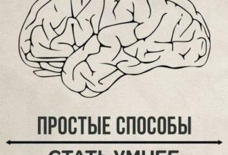 25 способов быть умнее