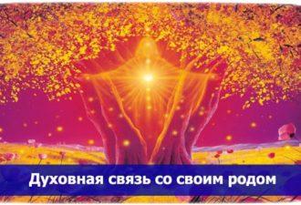 духовная связь с родом