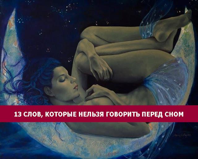 beauty-girl-sleep-moon