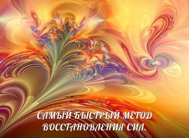 samij-bistrij-metod-vosstanovleniya-sil