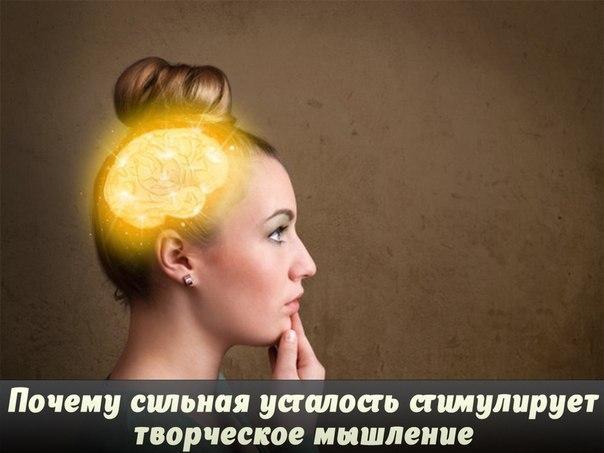 Сильная усталость стимулирует творческое мышление