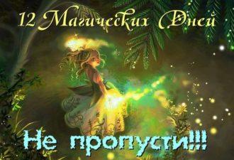 12 магических дней Нового года