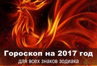 Тамара Глоба: какие перемены принесет нам 2017 год