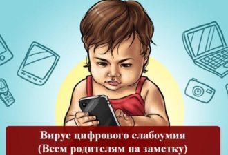 Вирус цифрового слабоумия: спаси своего ребенка от гаджетов!