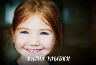 Магия улыбки