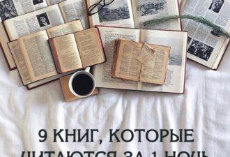 9 книг, которые читаются за 1 ночь