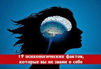 19 ПСИХОЛОГИЧЕСКИХ ФАКТОВ, КОТОРЫЕ ВЫ НЕ ЗНАЛИ О СЕБЕ