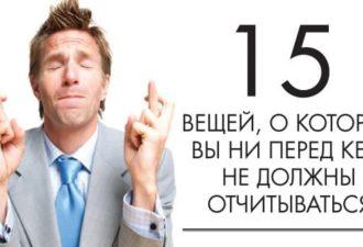 15 вещей, о которых вы ни перед кем не должны отчитываться (хоть вы и думаете наоборот)