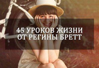 45 уроков жизни от Регины Бретт