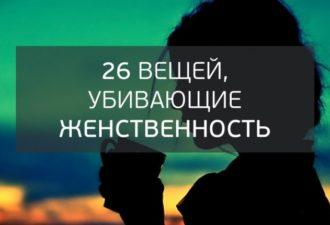 26 вещей, убивающие женственность