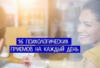16 психологических приемов на каждый день