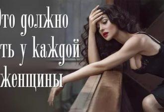 У каждой женщины должно быть...