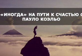 """5 """"ИНОГДА"""" НА ПУТИ К СЧАСТЬЮ"""