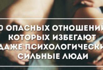 10 опасных отношений, которые избегают даже психологически сильные люди