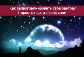 Как запрограммировать свое завтра? 3 простых шага перед сном