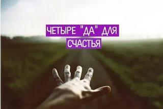 ЧЕТЫРЕ «ДА» ДЛЯ СЧАСТЬЯ