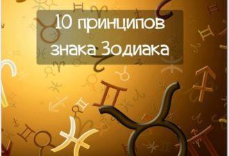 10 принципов, по которым живут представители разных знаков Зодиака