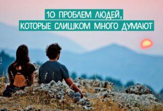 10 ПРОБЛЕМ ЛЮДЕЙ, КОТОРЫЕ СЛИШКОМ МНОГО ДУМАЮТ
