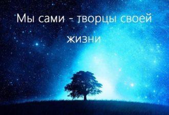 Каждый — Создатель своей жизни