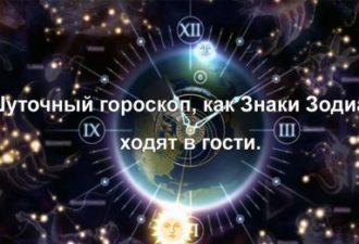 Шуточный гороскоп: как Знаки Зодиака ходят в гости