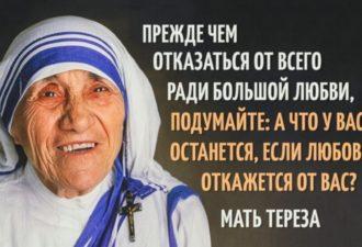 Заповеди Матери Терезы...