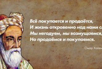 20 мудрых цитат и высказываний Омара Хайяма о жизни
