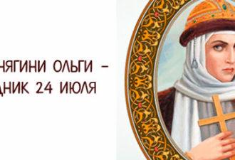 День Княгини Ольги - праздник 24 июля