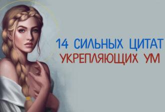 14 сильных цитат, укрепляющих ум