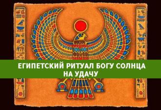 Египетский ритуал богу Солнца на удачу