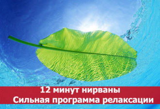 Сильная программа релаксации - 12 минут нирваны