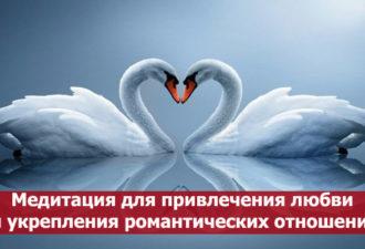 Медитация для привлечения любви в вашу жизнь и укрепления романтических отношений