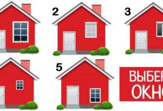 Выберите окно, чтобы раскрыть свою личность