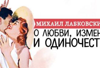 Михаил Лабковский о любви, изменах и одиночестве