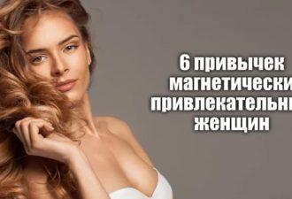 6 привычек магнетически привлекательных женщин!