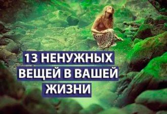 Тринадцать ненужных вещей в нашей жизни