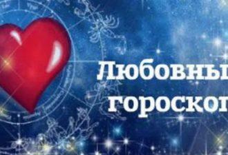 Любовный гороскоп на неделю с 25 сентября по 1 октября 2017 года