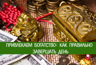 Привлекаем богатство: как правильно завершать день