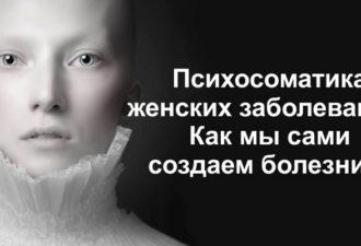 Психосоматика женских заболеваний: Как мы сами создаем болезни…