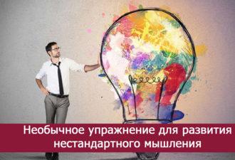 Необычное упражнение для развития нестандартного мышления