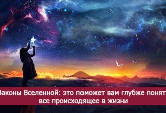 Законы Вселенной: это поможет вам глубже понять все происходящее в жизни