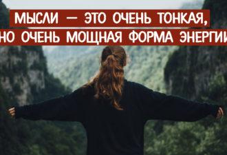 Мысли — это очень тонкая, но очень мощная форма энергии