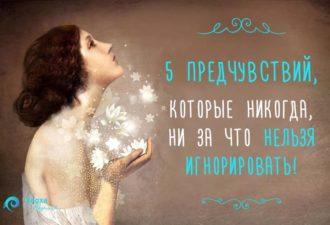 5 предчувствий, которые нельзя игнорировать!