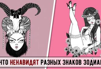 Что реально ненавидят девушки разных знаков зодиака