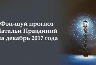 Фэн-шуй прогноз Натальи Правдиной на декабрь 2017 года