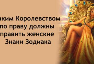 Каким Королевством по праву должны править женские Знаки Зодиака