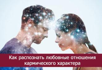 Как распознать любовные отношения кармического характера