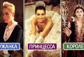 Кто ты на самом деле? Служанка, Принцесса, Королева?
