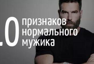 10 признаков «нормального мужика»