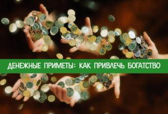 Денежные приметы: как привлечь богатство